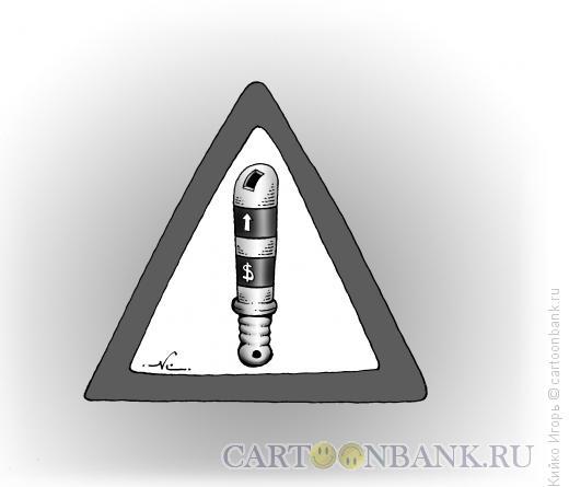 Карикатура: Знак ГИБДД, Кийко Игорь