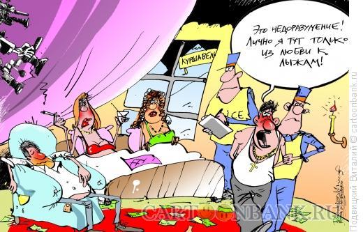 Карикатура: Наши в Куршавеле, Подвицкий Виталий