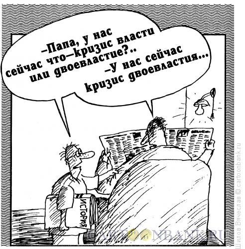 Карикатура: Вопрос вопросов, Шилов Вячеслав