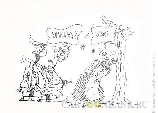 Карикатура: Ежик, Климов Андрей