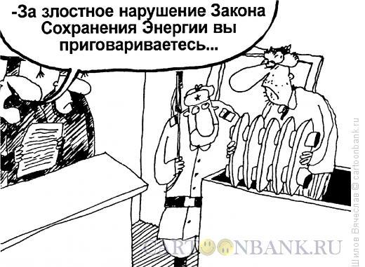 Карикатура: Нарушитель ЗСЭ, Шилов Вячеслав