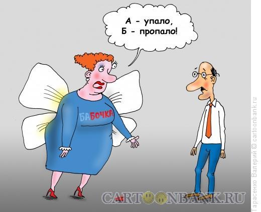 Карикатура: Бабочка, Тарасенко Валерий