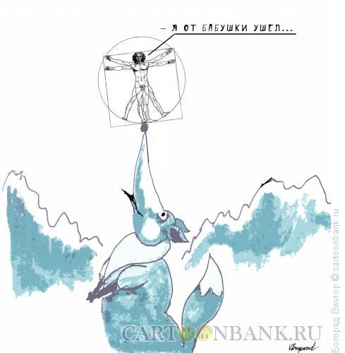 Карикатура: Колобок- витрувианский человек, Богорад Виктор