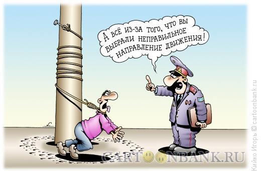 Карикатура: Неправильное направление, Кийко Игорь
