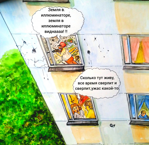 Карикатура: сосед, Serrega