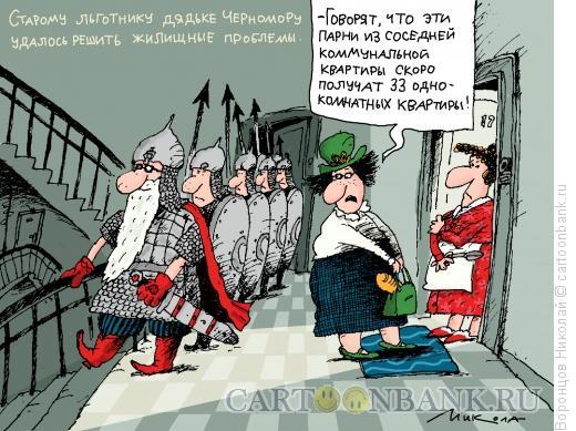Карикатура: Льготник, Воронцов Николай