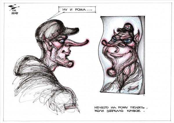 Карикатура: Нечего на рожу пенять , коли зеркало кривое ., Юрий Косарев