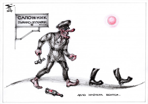 Карикатура: Дело мастера боится ., Юрий Косарев
