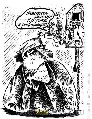Карикатура: Кукушка, Мельник Леонид