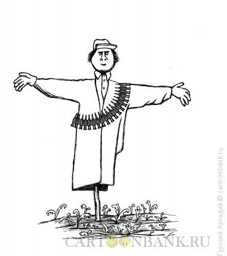 Карикатура: огородное пугало, Гурский Аркадий
