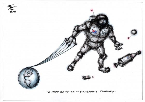 Карикатура: С миру по нитке - космонавту скафандр ., Юрий Косарев