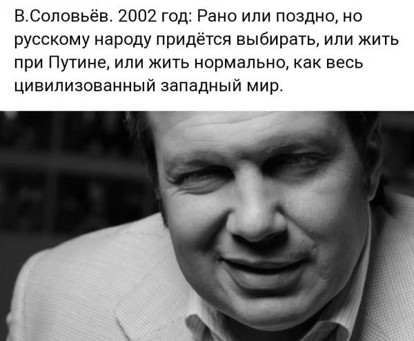 Мем: Соловьёв выбрал цивилизованную жизнь без Путина и живёт при Серджо Маттарелла.
