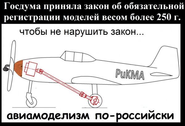Мем: авиамоделизм, Акибастарец