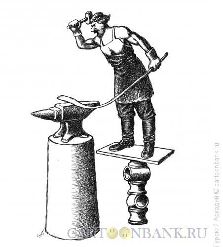 Карикатура: кузнец у наковальни, Гурский Аркадий