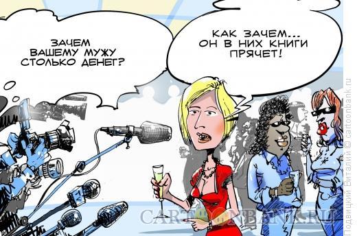 Карикатура: книги в деньги, Подвицкий Виталий