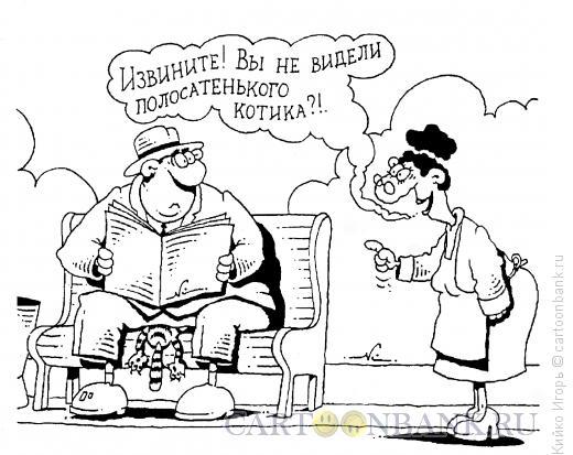 Карикатура: Не видел, Кийко Игорь
