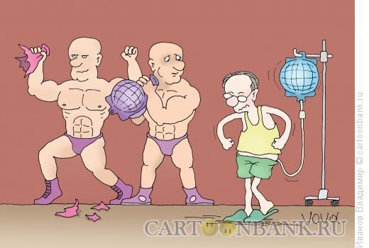 Карикатура: Разрывая клизму, Иванов Владимир