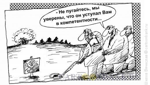 Карикатура: Сапер, Шилов Вячеслав