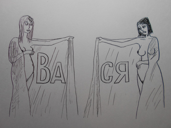 Карикатура: Женщина с покрывалом 11, Собака Элла