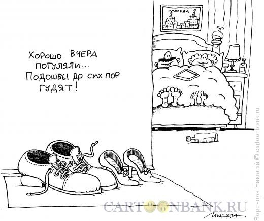 Карикатура: Ботинки, Воронцов Николай