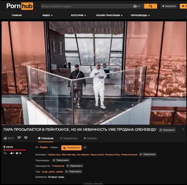 Мем: Кто-то  залил клип Тимати и Гуфа на порнохаб, название огонь!