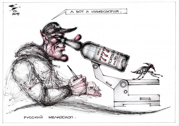 Карикатура: Русский мелкоскоп ., Юрий Косарев