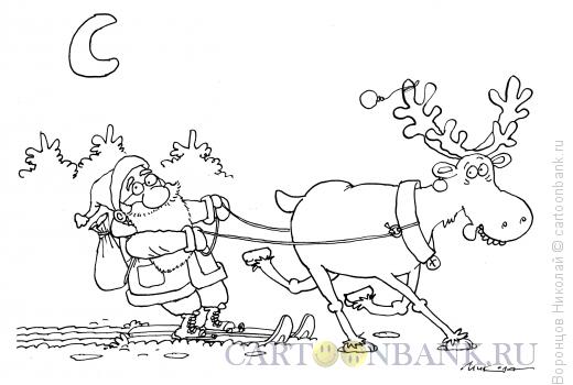 Карикатура: Дед Мороз мчит, Воронцов Николай