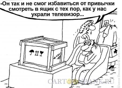 Карикатура: Привычка, Шилов Вячеслав
