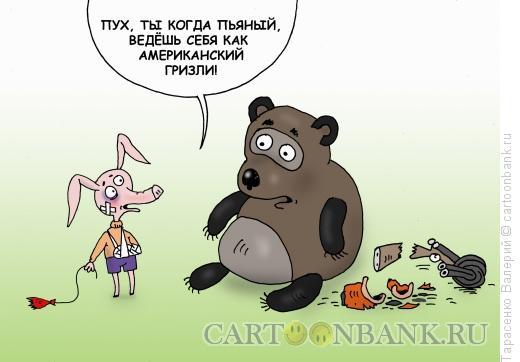 Карикатура: Гризли, Тарасенко Валерий
