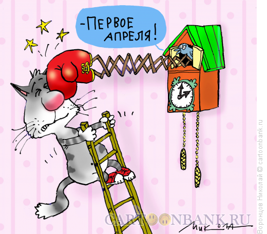 Карикатура: 1 ??????, Воронцов Николай