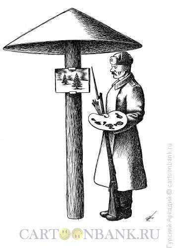 Карикатура: часовой, Гурский Аркадий
