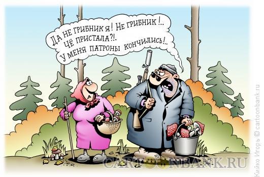 Карикатура: Патроны кончились, Кийко Игорь