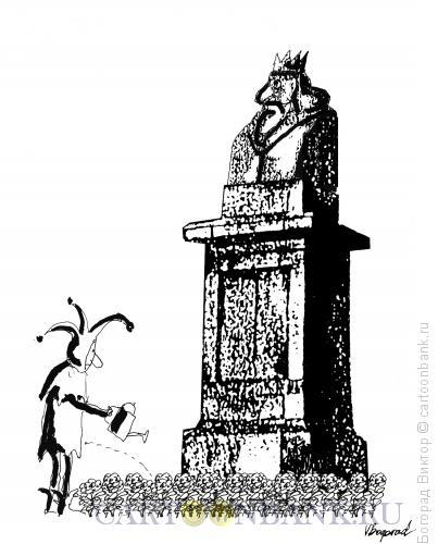 Карикатура: Писающий шут, Богорад Виктор