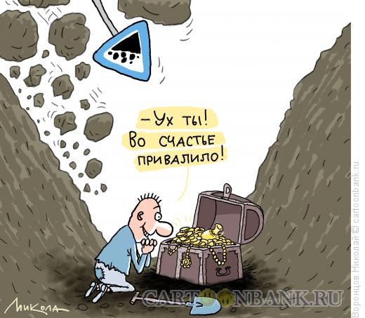 Карикатура: Счастье привалило, Воронцов Николай