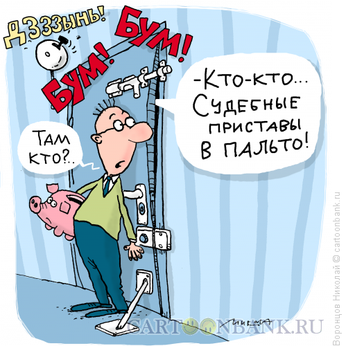 Карикатура: Кредит, Воронцов Николай