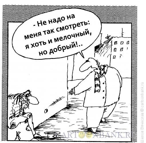 Карикатура: Мелочность, Шилов Вячеслав