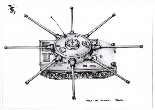 Карикатура: Многопушечный танк . ГТО - готов к труду и обороне ., Юрий Косарев