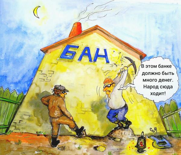 Карикатура: Ограбление.