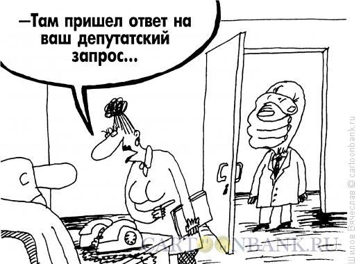 Карикатура: Ответ, Шилов Вячеслав