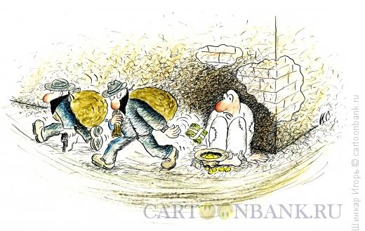 Карикатура: Шальные деньги, Шинкар Игорь
