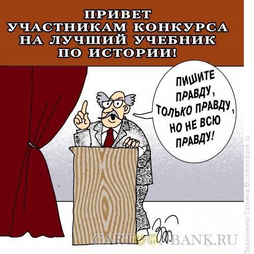 Карикатура: Изложение истории, Зеленченко Татьяна