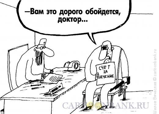 Карикатура: Счет за лечение, Шилов Вячеслав