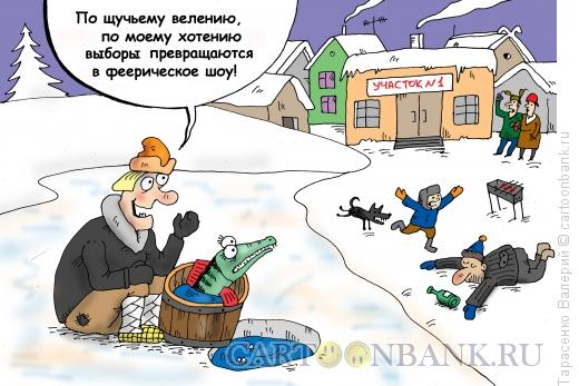 Карикатура: Выборы, Тарасенко Валерий