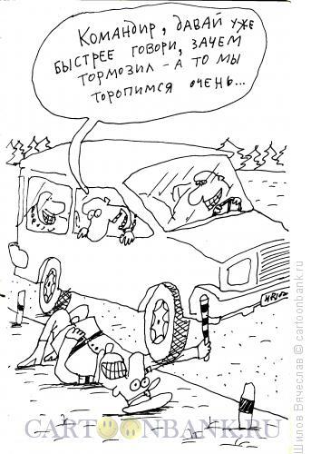 Карикатура: Лежачий полицейский, Шилов Вячеслав