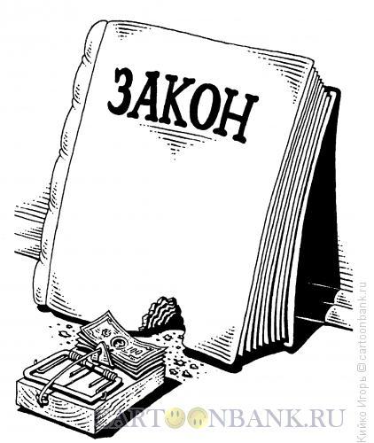 Карикатура: На живца, Кийко Игорь