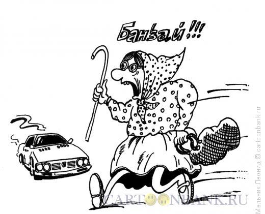 Карикатура: Старушка-смертница, Мельник Леонид