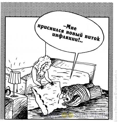 Карикатура: Страшный сон, Шилов Вячеслав