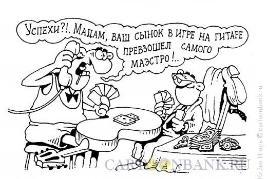 Карикатура: Молодец!, Кийко Игорь