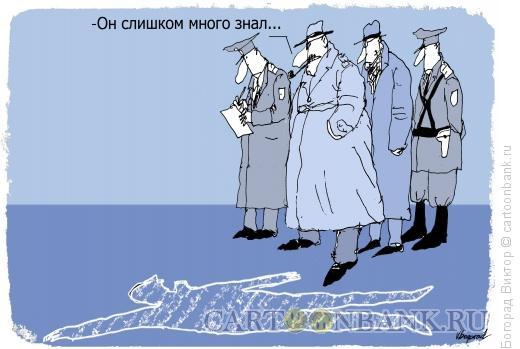 Карикатура: Причина смерти, Богорад Виктор