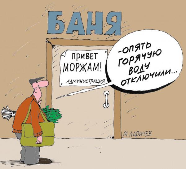 Карикатура: Моржи, Михаил Ларичев